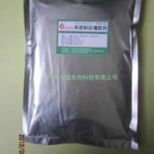 米面制品增筋剂