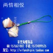 纯天然贝壳海螺挂件包包饰品手机挂图片