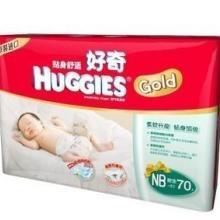 供应婴儿纸尿裤_宝宝纸尿裤_新生儿纸尿裤_好奇婴儿纸尿裤