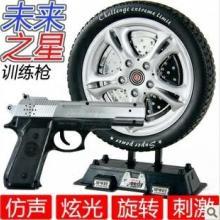 儿童玩具训练枪168-1,未来之星红外线打靶枪,玩具手枪