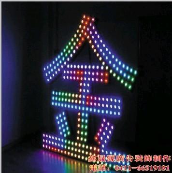 发光字 全彩外漏点发光字图片描述:led发光字是采用发光二-外漏