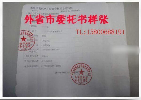 上海驰馨汽车服务有限公司生产供应外地车牌上海验车高清图片