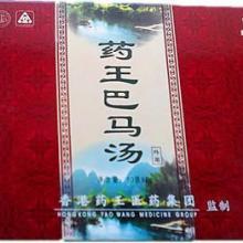 供应瑶药药王巴马汤原价99元 现价9.9还送港澳游批发