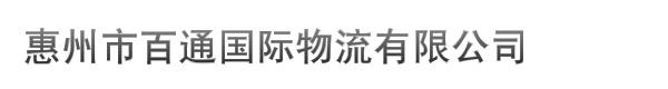 惠州市百通国际物流有限公司