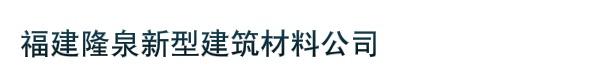 福建隆泉新型建筑材料公司