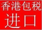 香港进口东莞图片/香港进口东莞样板图 (1)