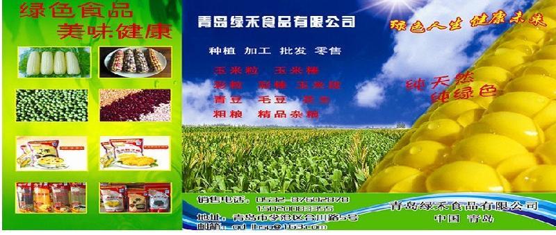 兆峰冷冻食品有限公司