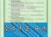 供应风冷单元式空气调节机认证-凤城怎么领特种设备安装改造维修许可证
