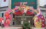商场周年庆策划-商场周年庆布置-商场周年庆装饰-济南欣源图片