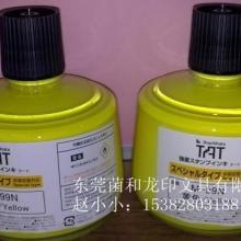 供应M-99黄色印油