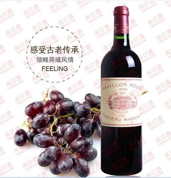 红葡萄酒_红葡萄酒供货商_玛歌红亭红葡萄酒