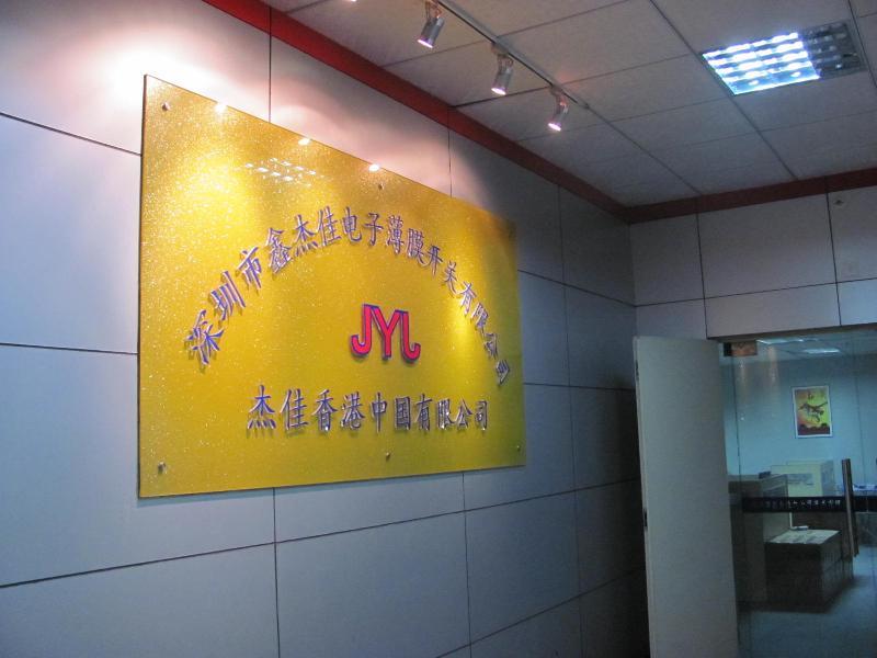 深圳鑫杰佳电子薄膜开关有限公司