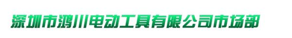 深圳鸿川电动工具有限公司
