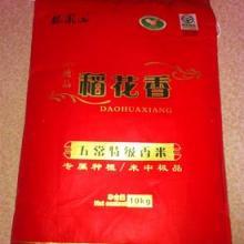 供应五常纯品稻花香大米10kg纺织袋装批发