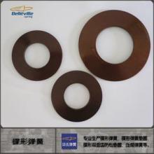 供应高品质碟形弹簧片