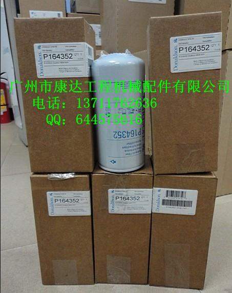 供应美国唐纳森滤清器P164352
