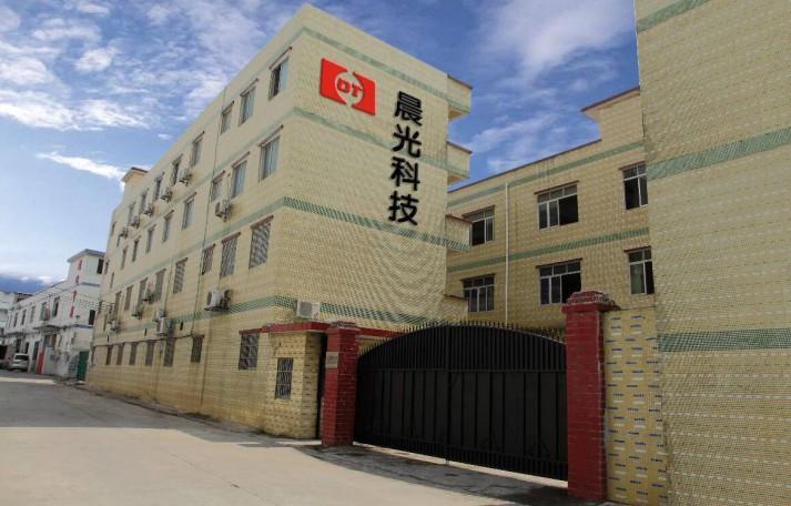 广州晨光视听设备科技有限公司上海办