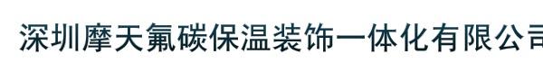 深圳摩天氟碳保温装饰一体化有限公司