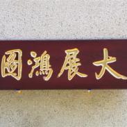 广州木质店铺招牌定做图片