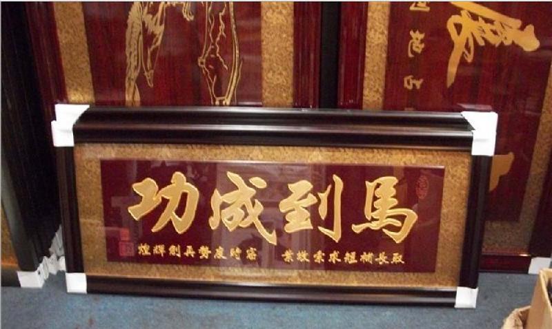 滁州哪里有做牌匾的_滁州哪里有做牌匾的供货