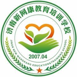 济南市新网康教育培训学校