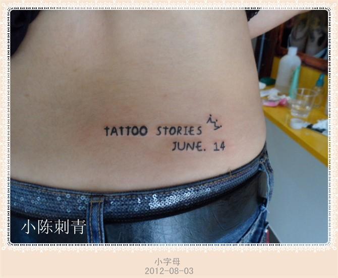 小陈专业纹身馆 江阴小陈刺青腰上的小字母图片大全