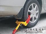 供应车轮锁