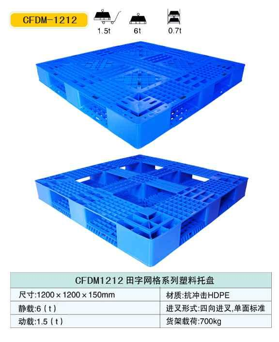 荊州塑料托盤