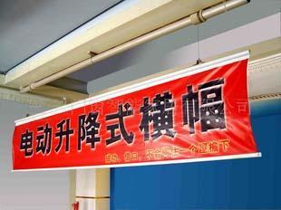 重庆电动升降会标生产商销售