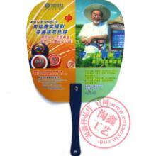 供应七折扇/生产pp扇/制造钉扇厂家/销售塑料扇/设计广告扇公司图片