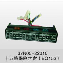 供应东风EQ153十五路保险丝盒37N05-22010EQ140电器