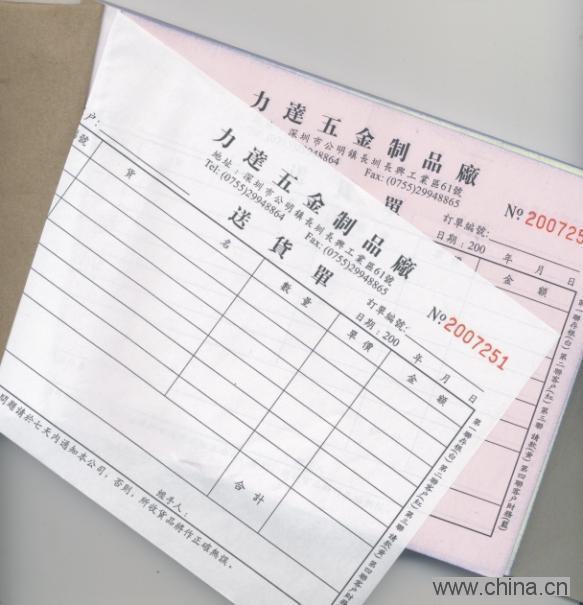 贵州货运单图片