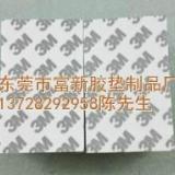 供应3M双面胶模切,3M双面胶贴纸,3M双面胶模切