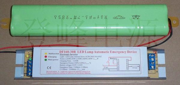 供应8-30WLED日光灯应急电源深圳LED应急电源生产厂家