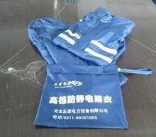 导电性防静电雨衣蓝色防静电雨衣报价