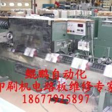 供应文山罗兰印刷机维修