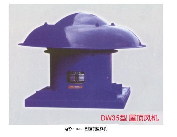 供应DWT屋顶轴流风机