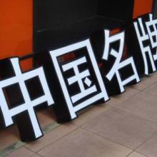 吸塑字发光字通体发光字LED发光字七彩发光字