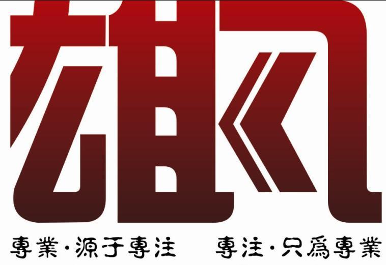 西藏雄风广告装饰工程有限公司