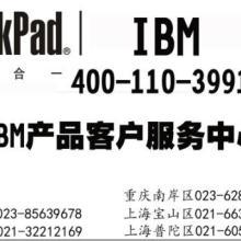 供应重庆联想笔记本专业维修点