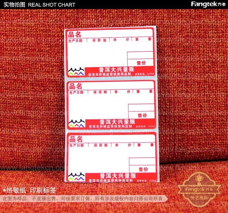 供应标签纸印刷不干胶贴纸