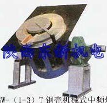 供应黑色金属熔炼炉/中频熔炼炉