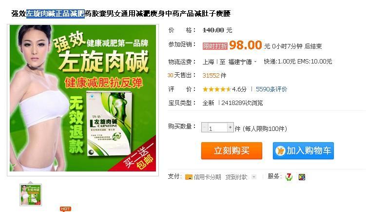 减肥产品图片 减肥产品样板图 减肥产品效果图_福建 ...