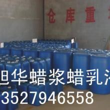 供应专业生产聚乙烯蜡乳液供应商/油墨抗磨不消光蜡浆价格批发