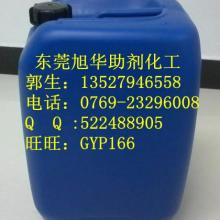 供应最优质的防流挂剂/厂家直销介0769-23296008