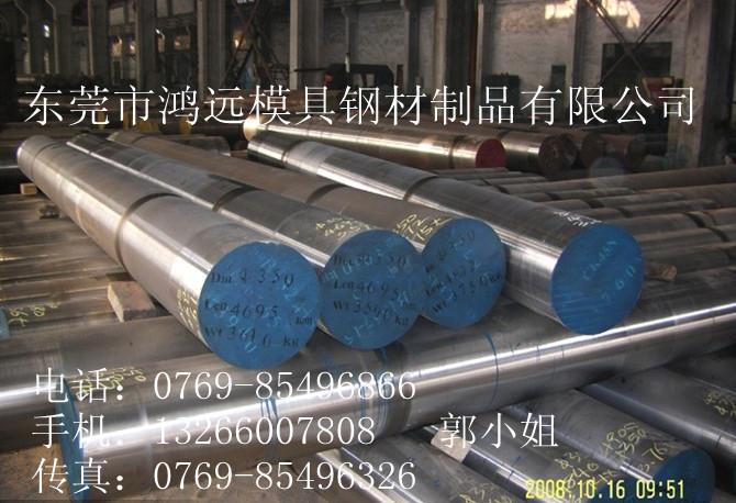 东莞市鸿远模具钢材有限公司