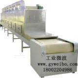 供应微波干燥设备介绍