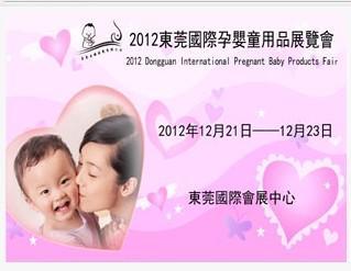 东莞国际孕婴童用品展