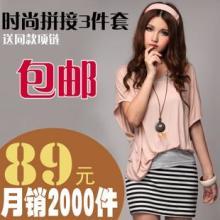 新款韩版天猫商城女装夏装假三件套撞色短袖条纹连衣裙子批发