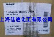 巴斯夫D7079/巴斯夫酞菁蓝/巴斯夫酞菁颜料/酞菁蓝D7079